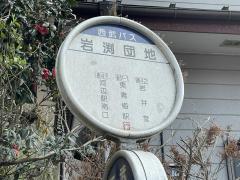 「岩渕団地」バス停留所
