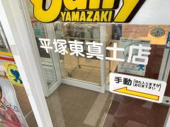 デイリーヤマザキ 平塚東真土店