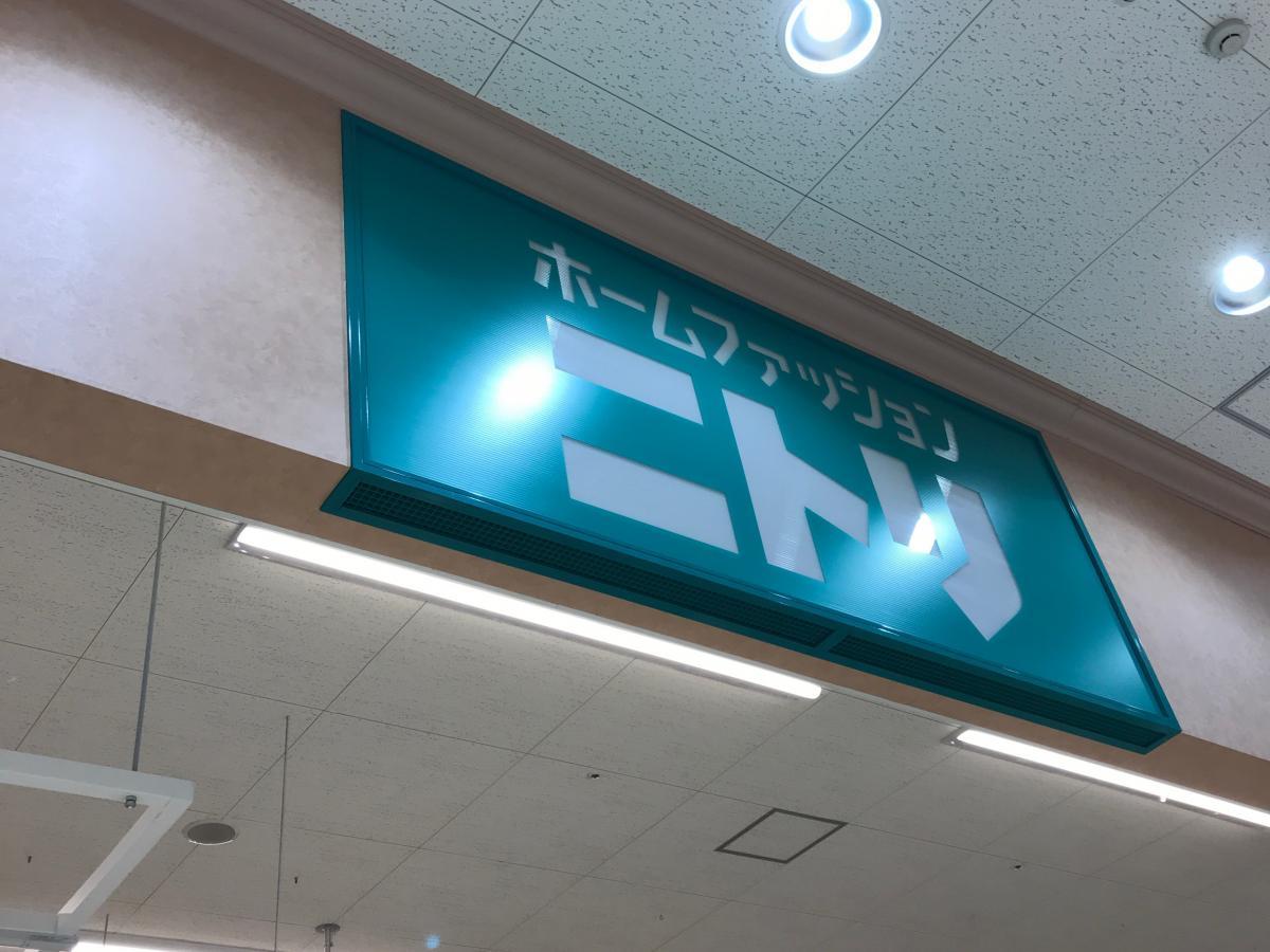 大曽根 ニトリ