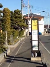 「六部堂」バス停留所