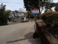 「井ノ水」バス停留所