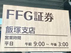 FFG証券株式会社 飯塚支店