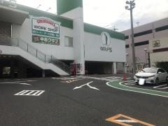 ゴルフ5 山王店