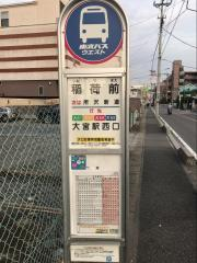 「稲荷前(さいたま市)」バス停留所