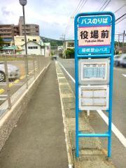 「役場前」バス停留所