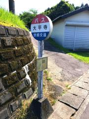 「大平寺」バス停留所