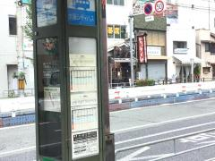 「十三駅東口」バス停留所
