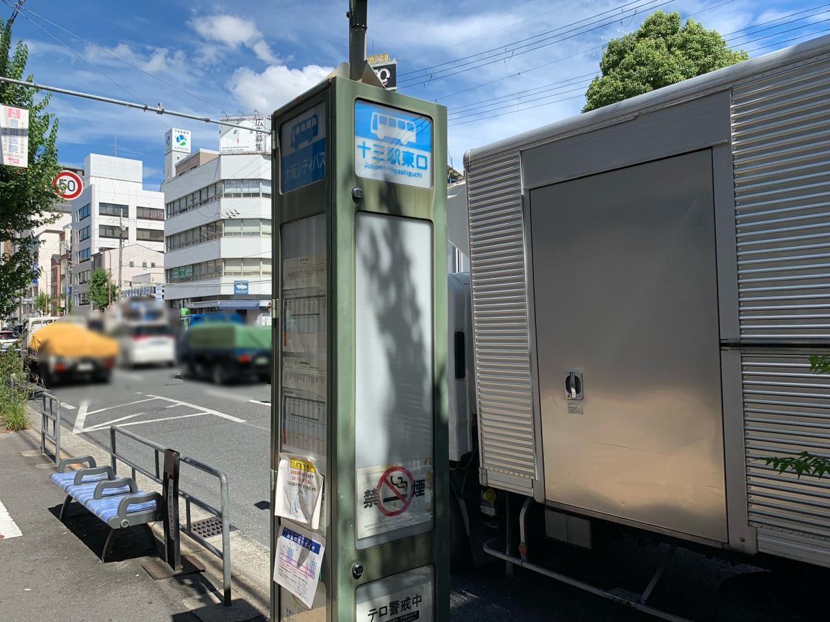 十三駅東口バス停 大阪市
