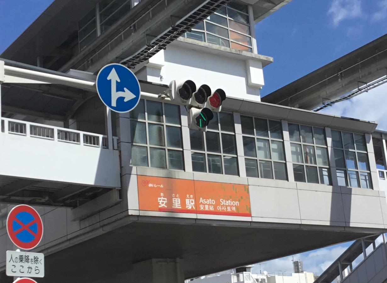 那覇市モノレール安里駅