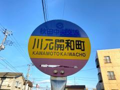 「川元開和町」バス停留所