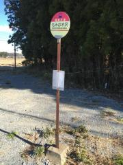 「もみの木沢」バス停留所