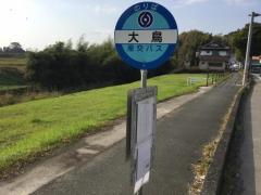 「大鳥」バス停留所