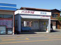 「揖斐駅」バス停留所