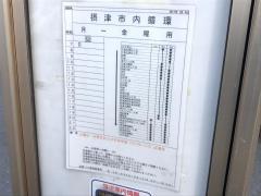 「鶴野橋」バス停留所