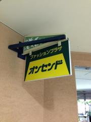 オンセンド新長田店