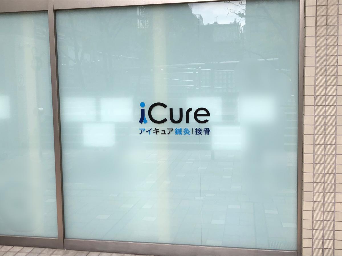 iCure接骨院