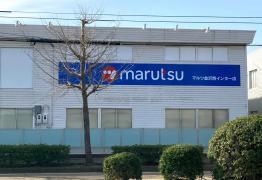 マルツパーツ館金沢西インター店