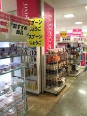 ザ・ダイソー パームシティオークワ和歌山店