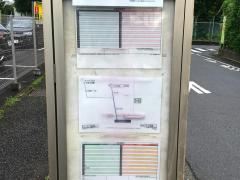 「NEC裏門」バス停留所