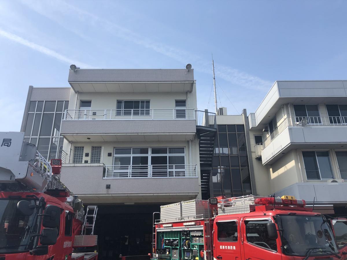 姫路市中播消防署
