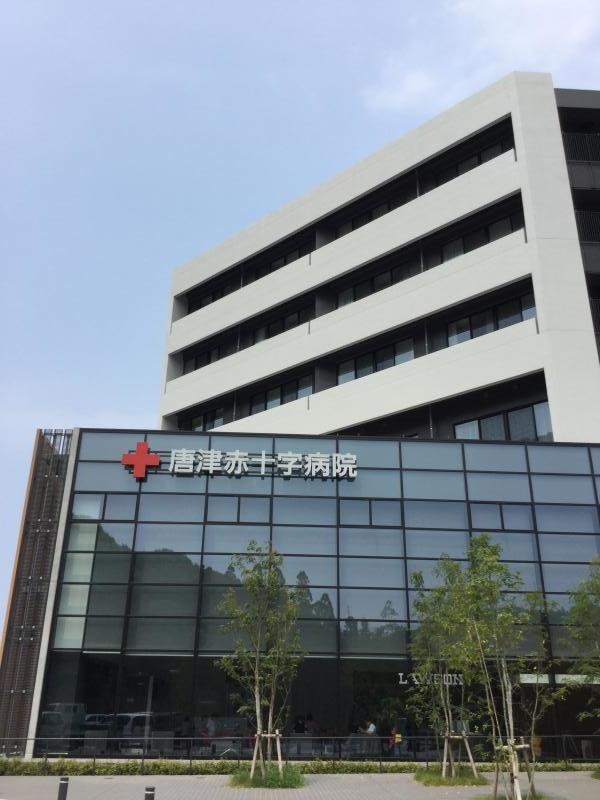 病院 唐津 赤十字