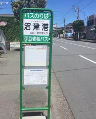「沼津港」バス停留所