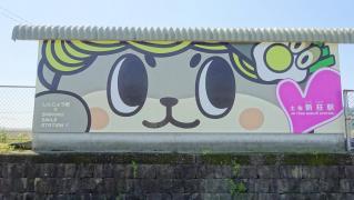 土佐新荘駅