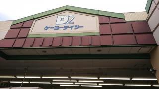 ケーヨーデイツー 山科店