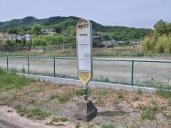 「温泉入口」バス停留所