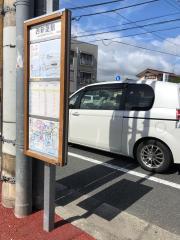 「西新屋敷」バス停留所