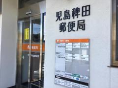 児島稗田郵便局