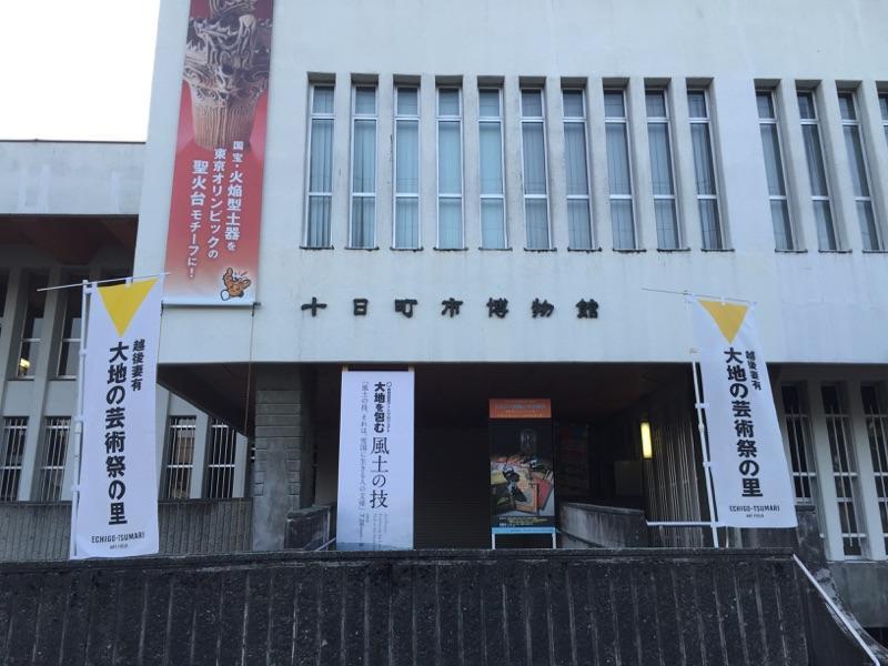 十日町博物館入口