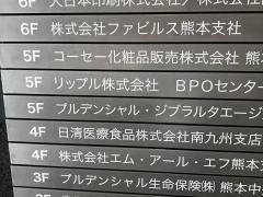 プルデンシャル生命保険株式会社 熊本中央支社