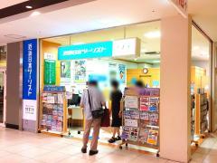 近畿日本ツーリスト 東急プラザ戸塚営業所