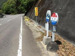 「丸口」バス停留所