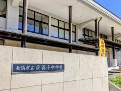 余呉小中学校