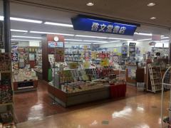 啓文堂書店 鶴川店