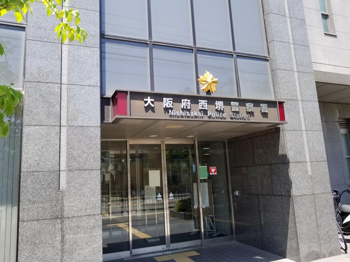 大阪府西堺警察署