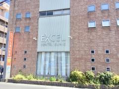 エクセル歯科医院