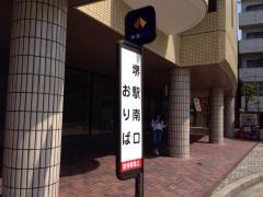 「堺駅南口」バス停留所