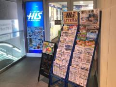 H.I.S. かわぐちキャスティ営業所