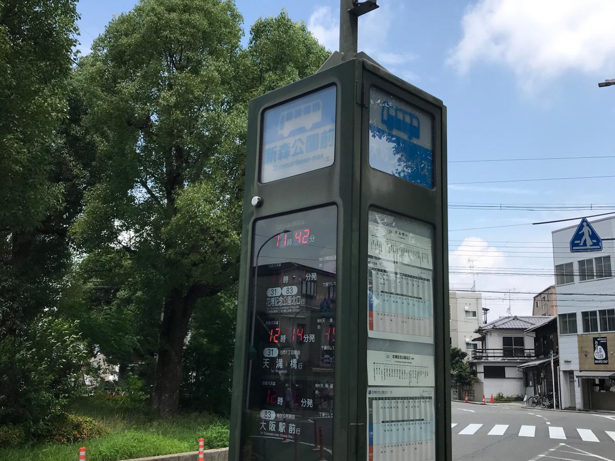 新森公園前のバス停です。