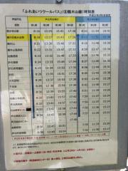 「鶴ケ浜海水浴場」バス停留所