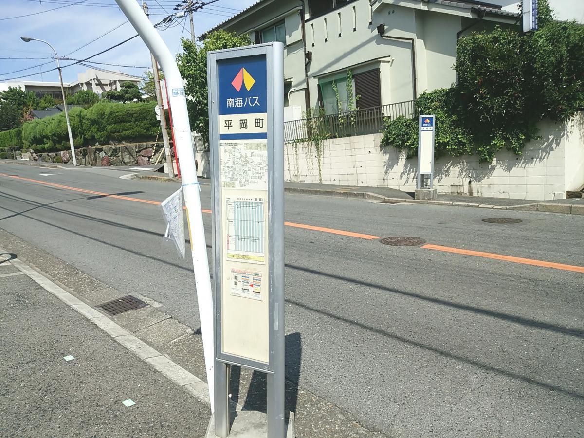 平岡町バス停