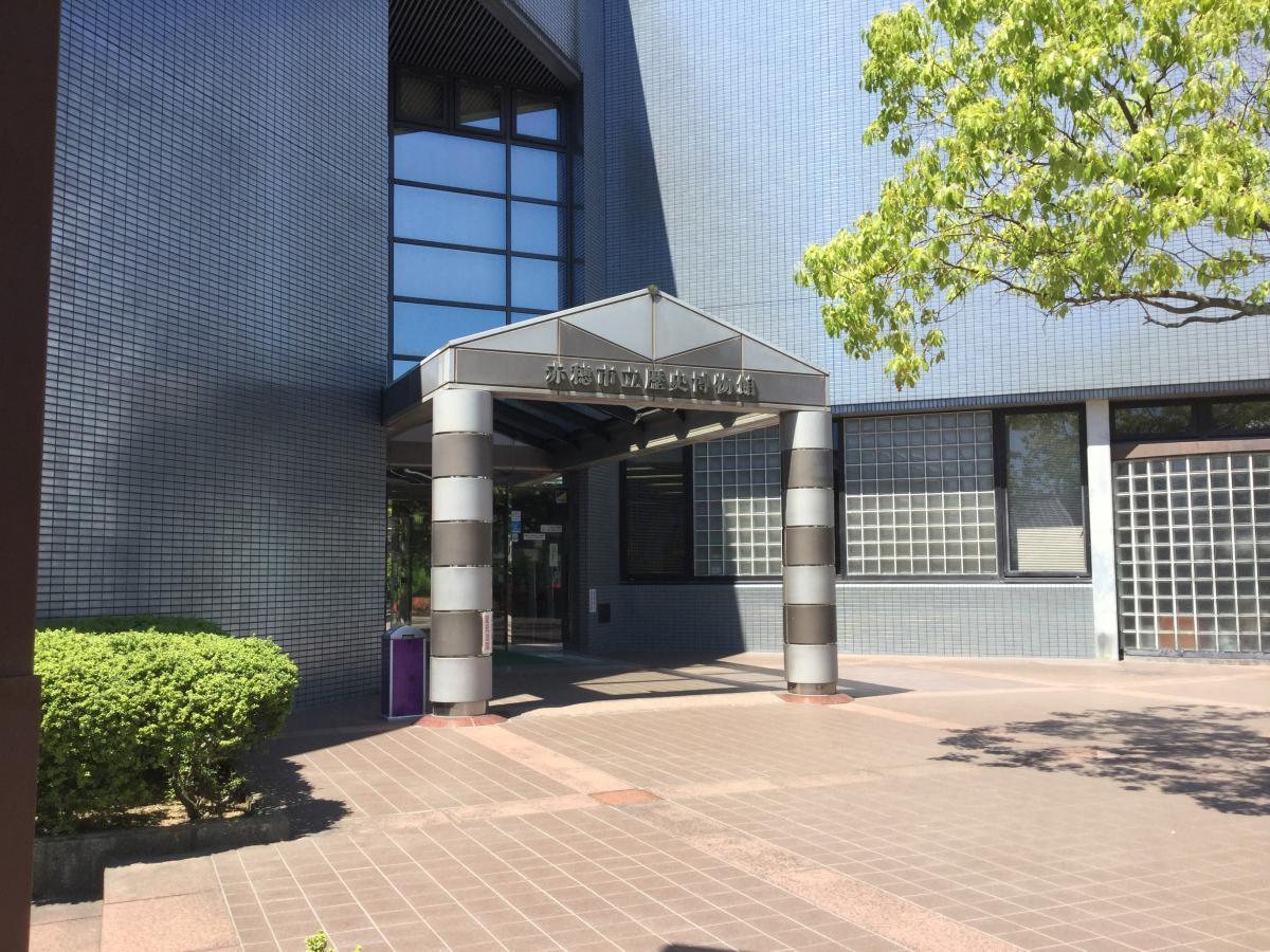 赤穂市歴史博物館