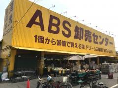 ABS卸売センター三郷店