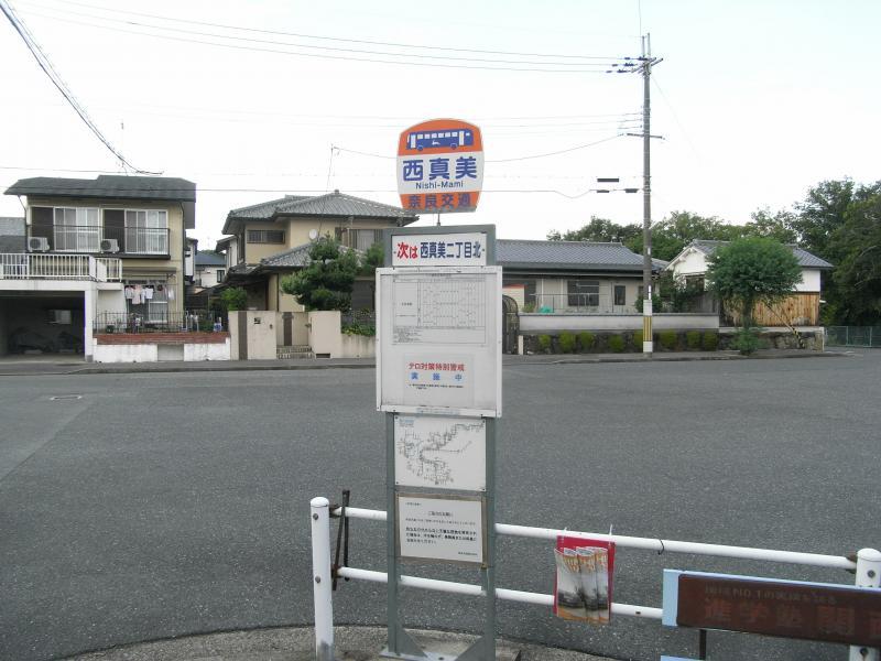 「西真美」バス停留所