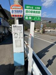 「道の駅奥熊野」バス停留所