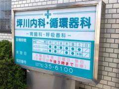 坪川内科循環器科医院