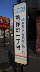 「熊野町一丁目」バス停留所